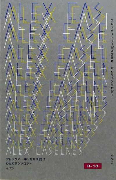 アレックス・キャゼルヌの画像 p1_20