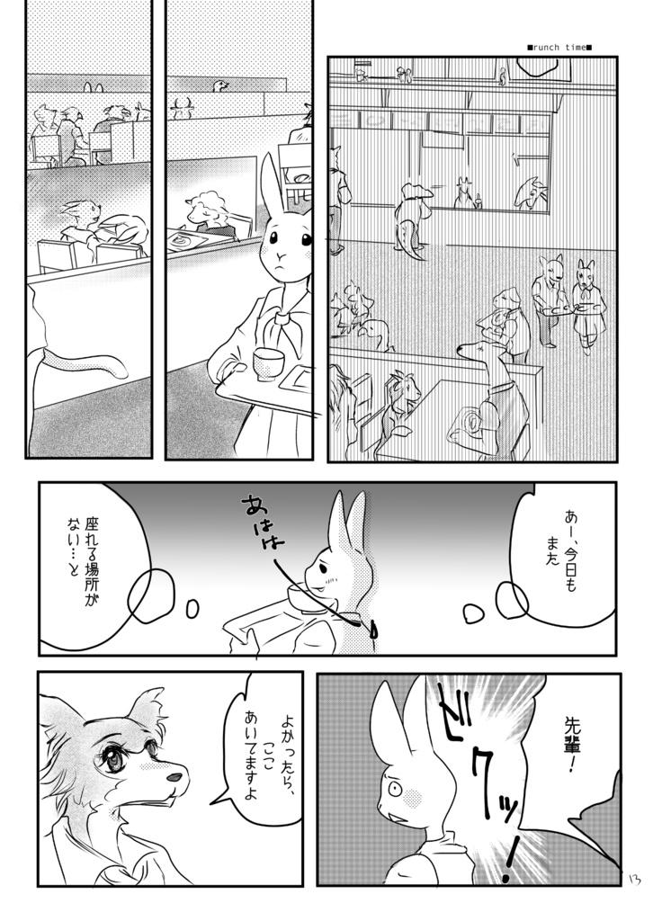 ビースターズ 漫画 ハル