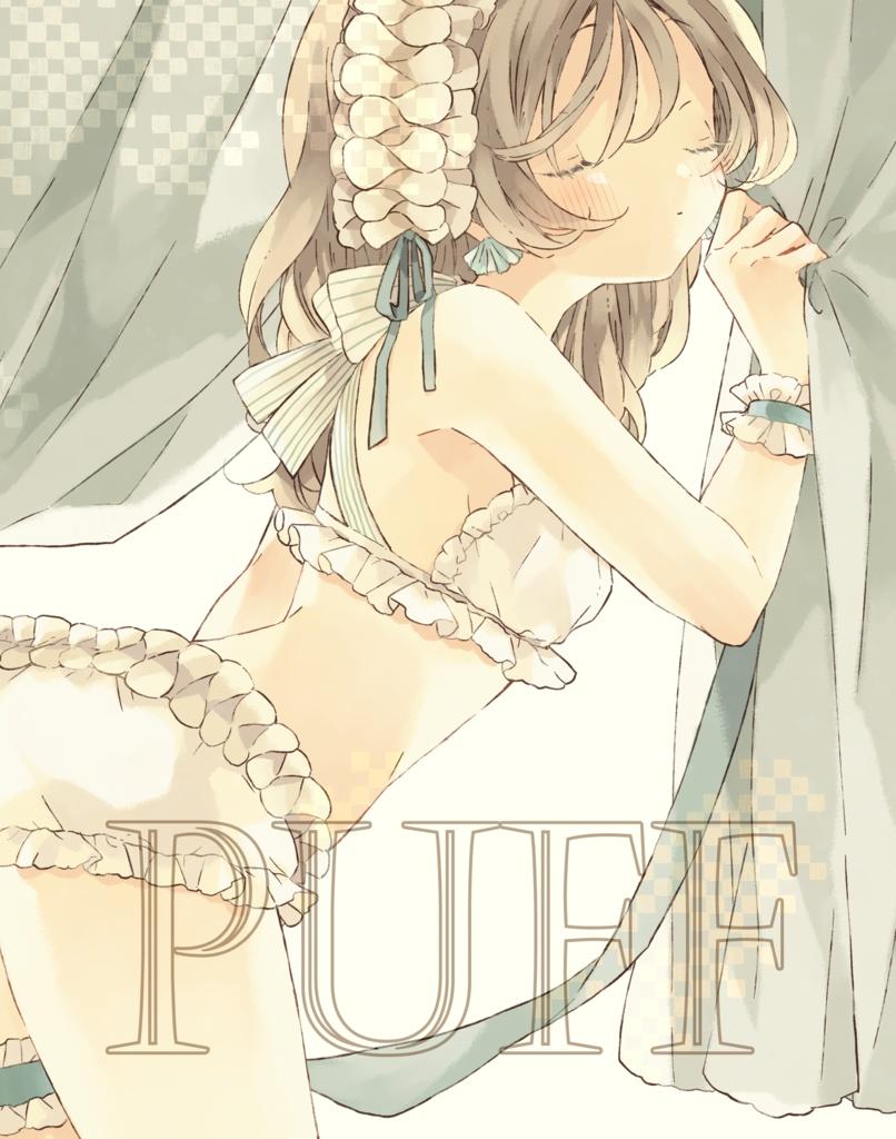 『PUFF』+グッズセット