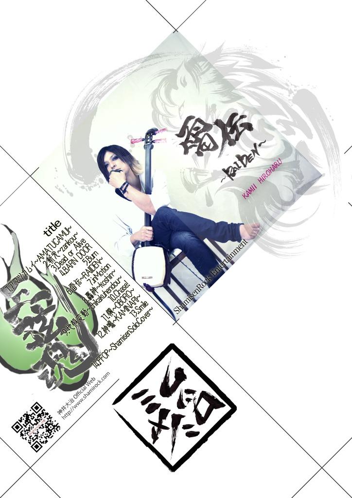 ShamiRockオリジナルアルバム『雷伝』