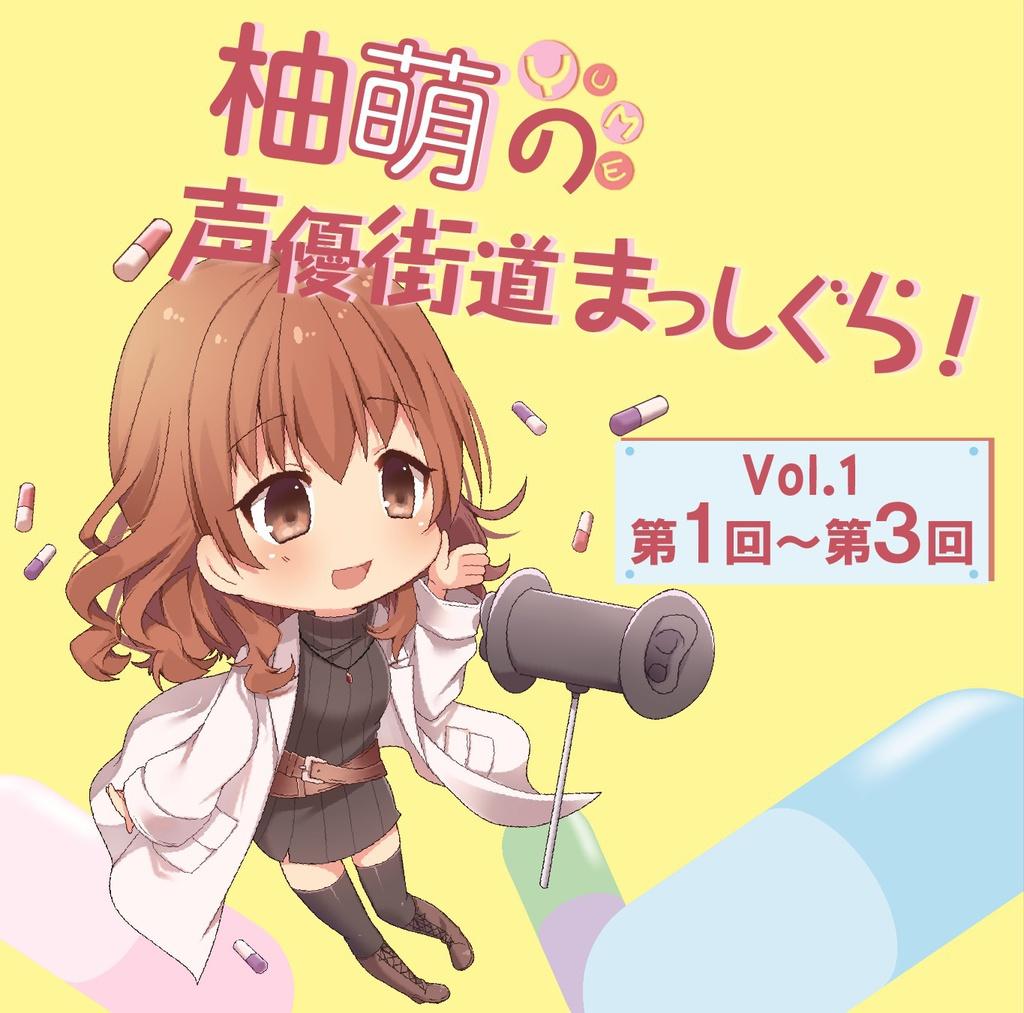 柚萌の声優街道まっしぐら! Vol.1