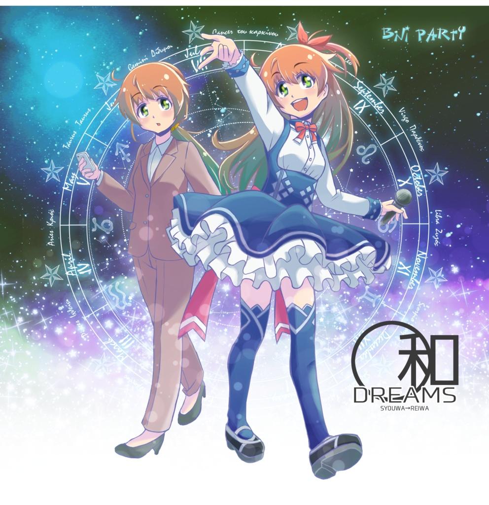 【CD版】○和DREAMS