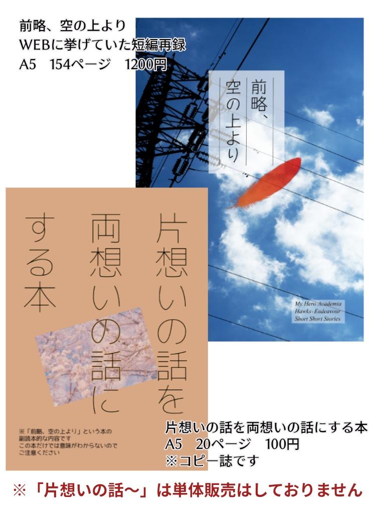 【セット】前略、空の上より+片想いの話を両想いの話にする本同梱版