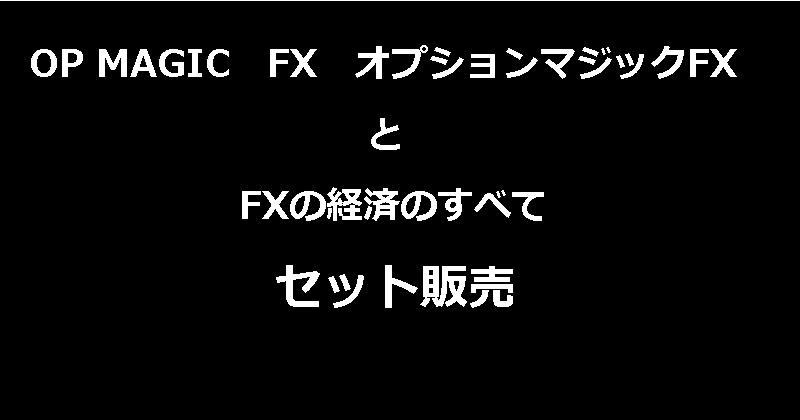 OP MAGIC FX オプションマジックFXとFXの経済のすべてのセット