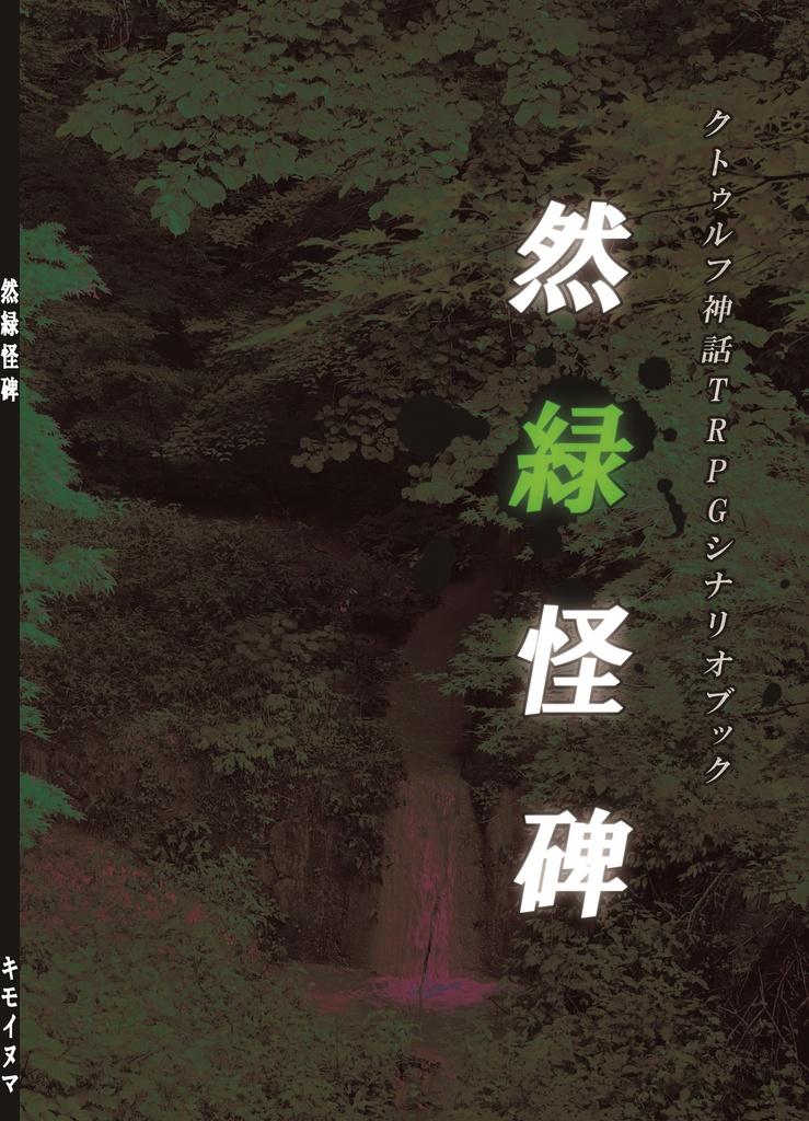 CoCシナリオ集『然緑怪碑』