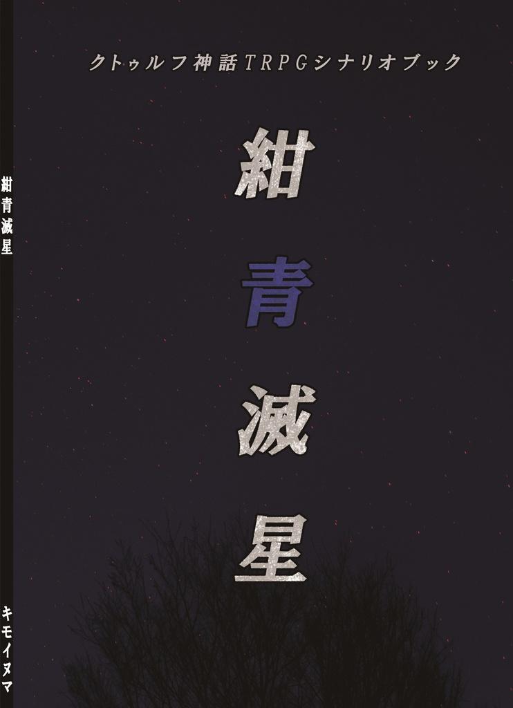 CoCシナリオ集『紺青滅星』
