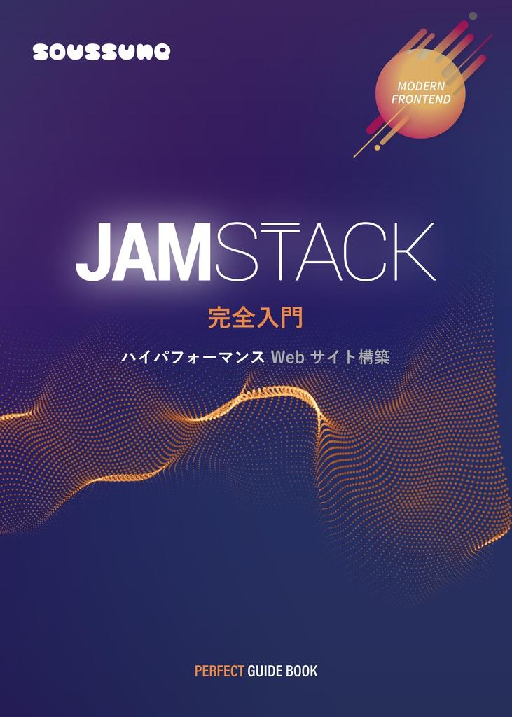 【ダウンロードカード用】JAMstack 完全入門 ハイパフォーマンス Web サイト構築