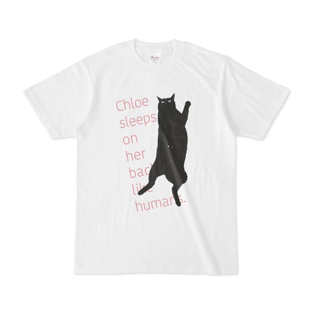 黒猫クロエTシャツ『人間のように仰向けで眠る』