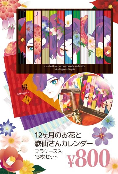12ヶ月のお花と歌仙さんカレンダー