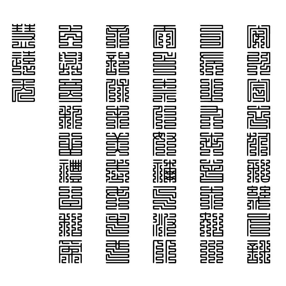 九畳篆風フォント無料版