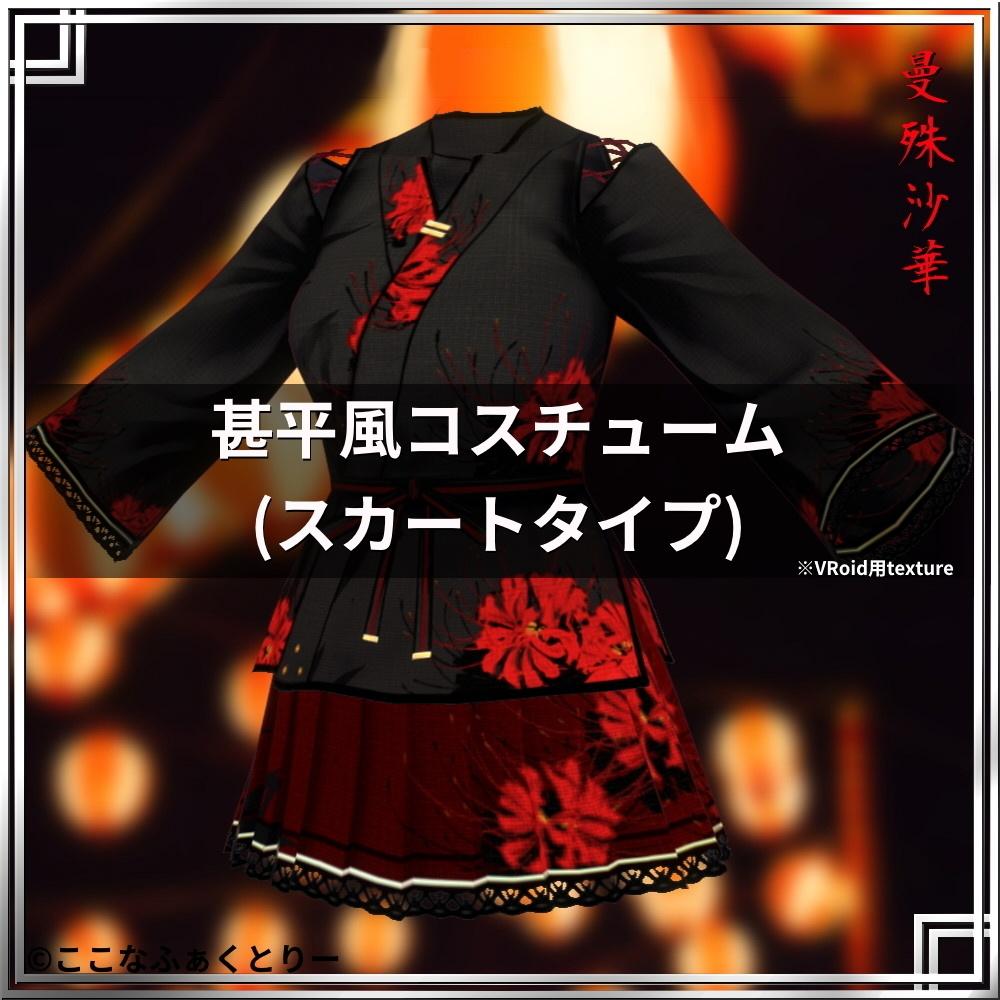 【VRoid用】甚平風コスチューム_曼殊沙華(スカートタイプ)