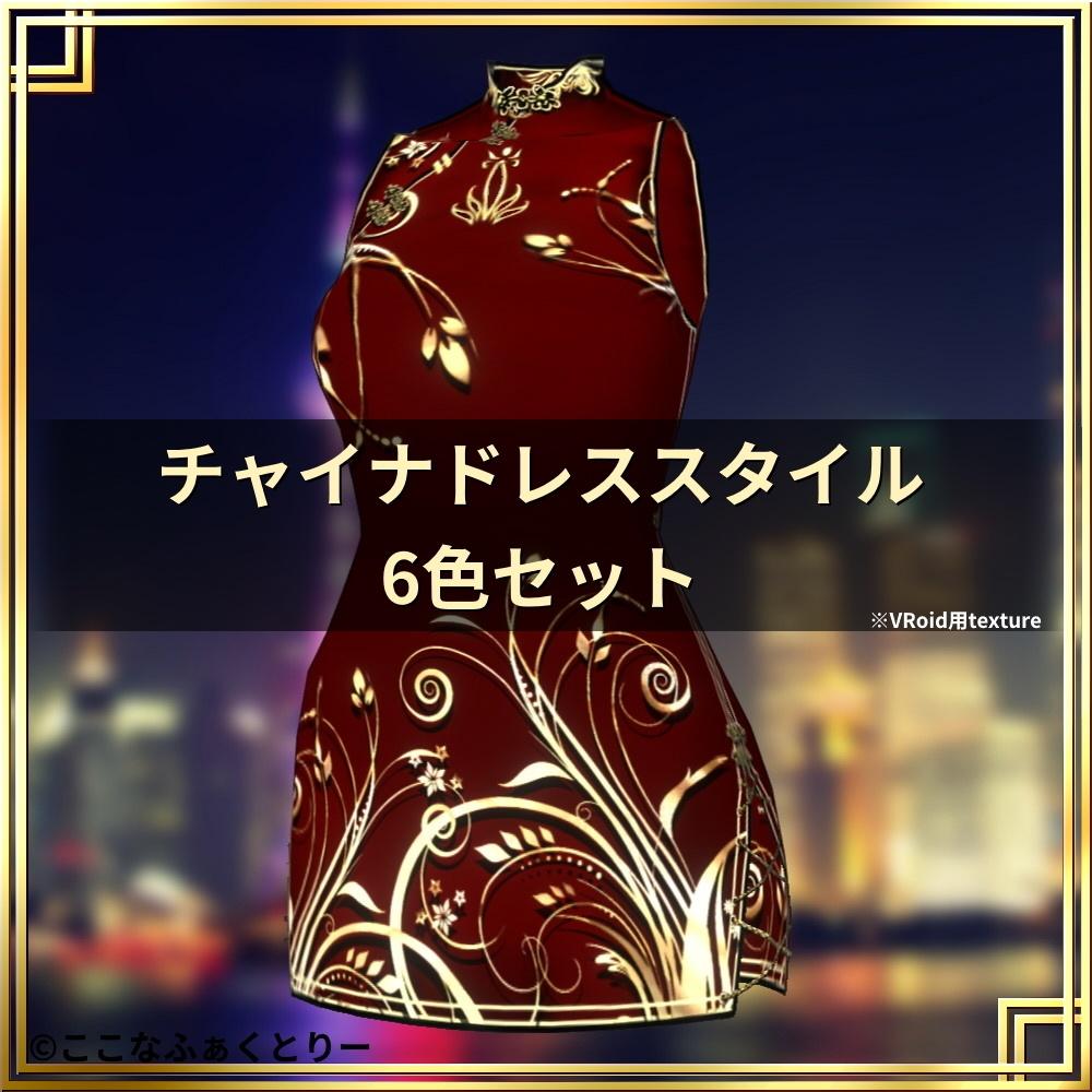 【VRoid用】チャイナドレススタイル6色セット