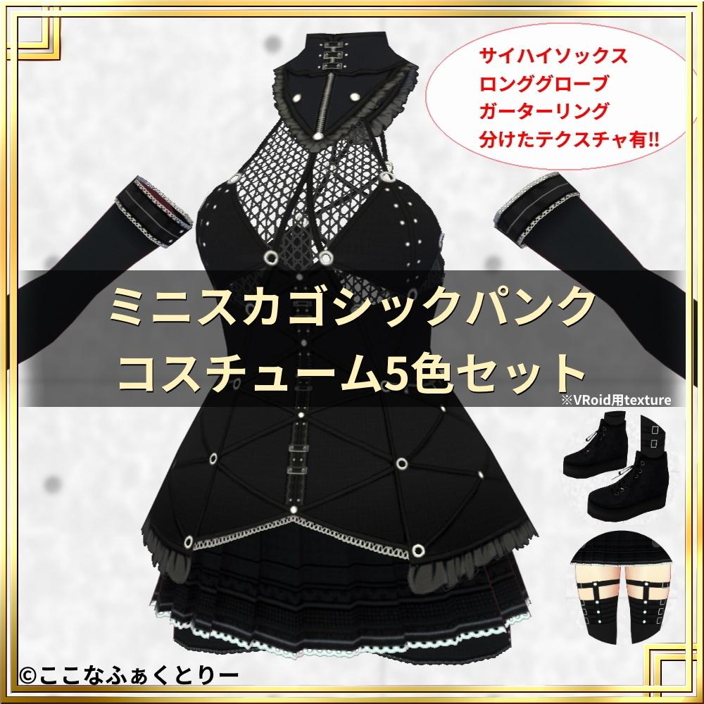 【VRoid用】ミニスカゴシックパンクコスチューム5色セット