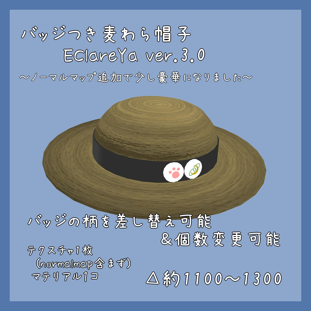バッジつき麦わら帽子EClareYa ver.3.0