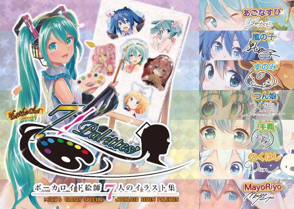 Miku's Closet Special ~7palettes~ 7人の絵師が描くボカロの四季