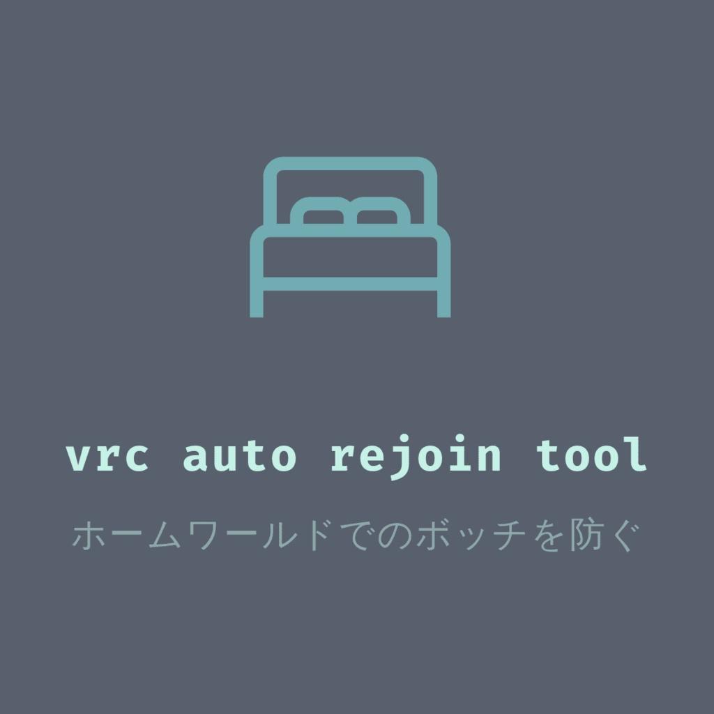 VRChatのエラーでホームに戻されたときに自動で戻るやつ【vrc_auto_rejoin_tool】
