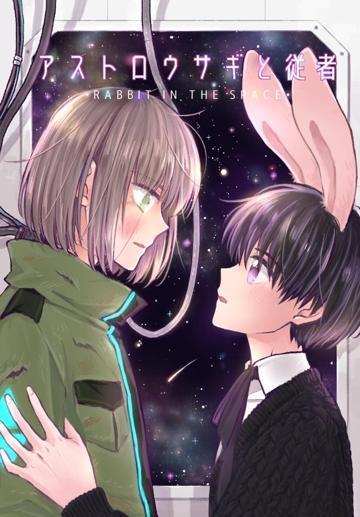 【冊子版】アストロウサギと従者 1