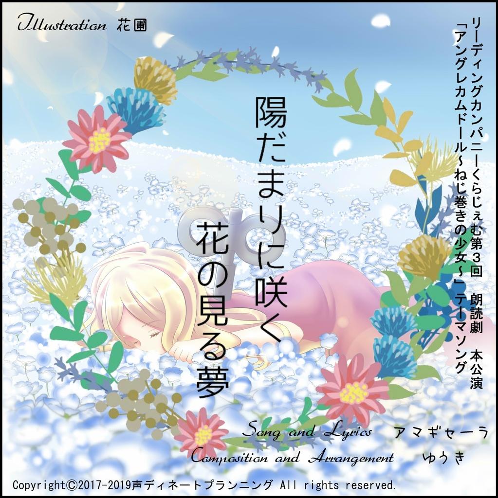 【楽曲データ】「陽だまりに咲く花の見る夢」