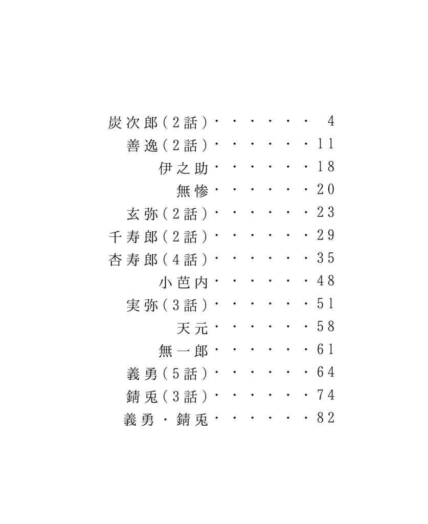 無一郎 夢小説