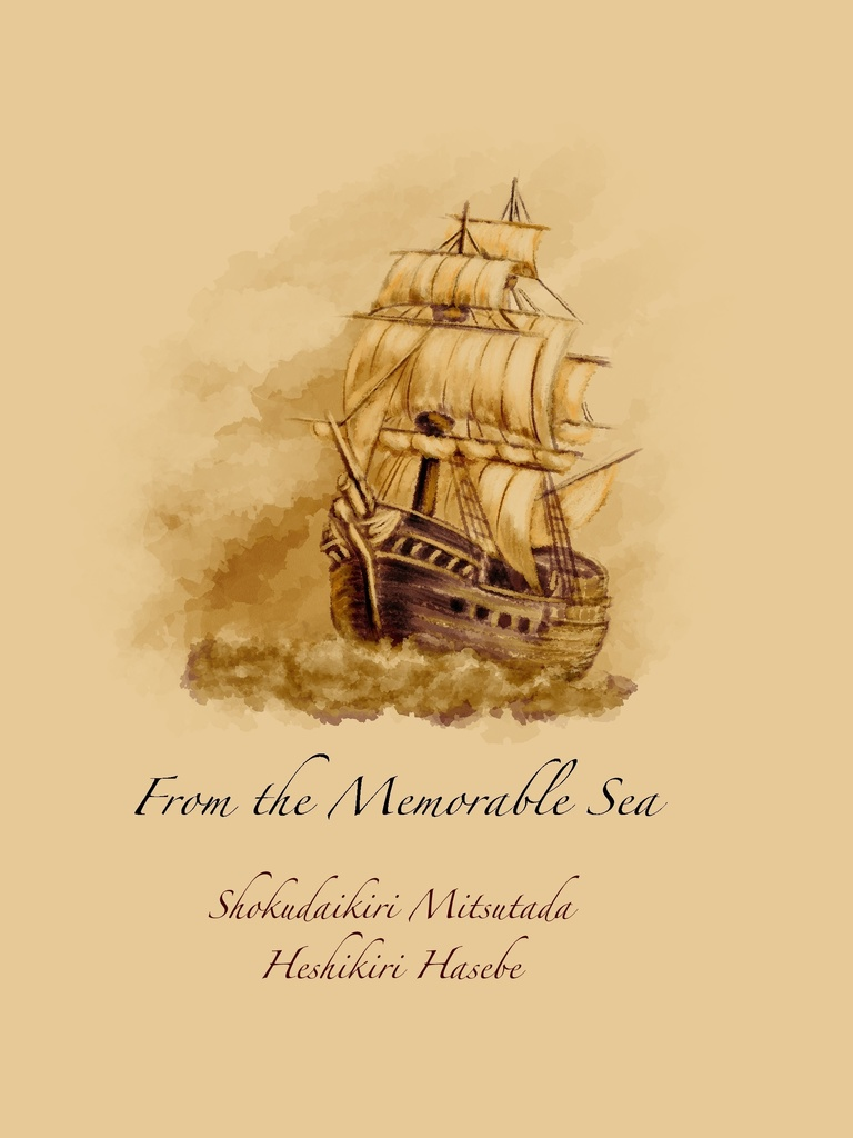 【蜜藤10新刊】From the Memorable Sea