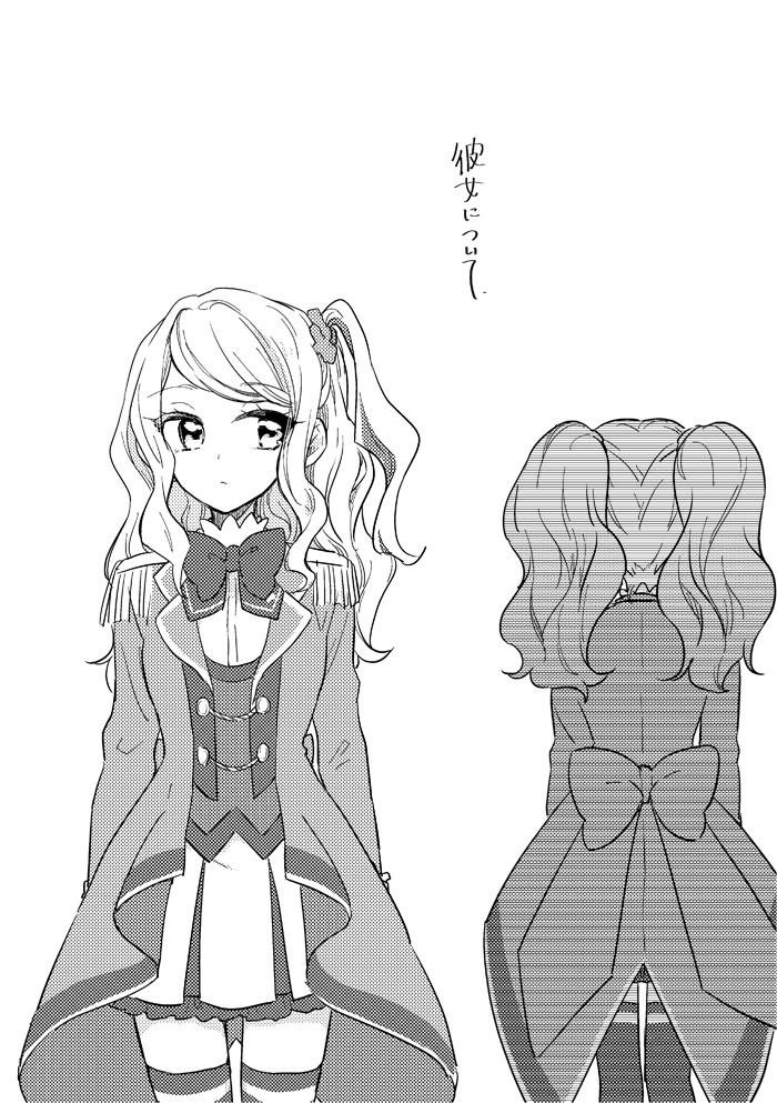 【DL】彼女について
