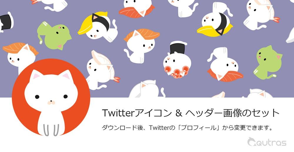 Twitterアイコン\u0026ヘッダー画像のセット:ねこまんま_寿司
