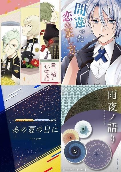 【クリックポスト】夏の新刊セット