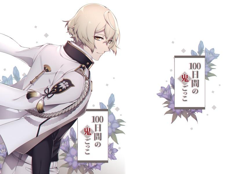 【クリックポスト】100日間の鬼ごっこ