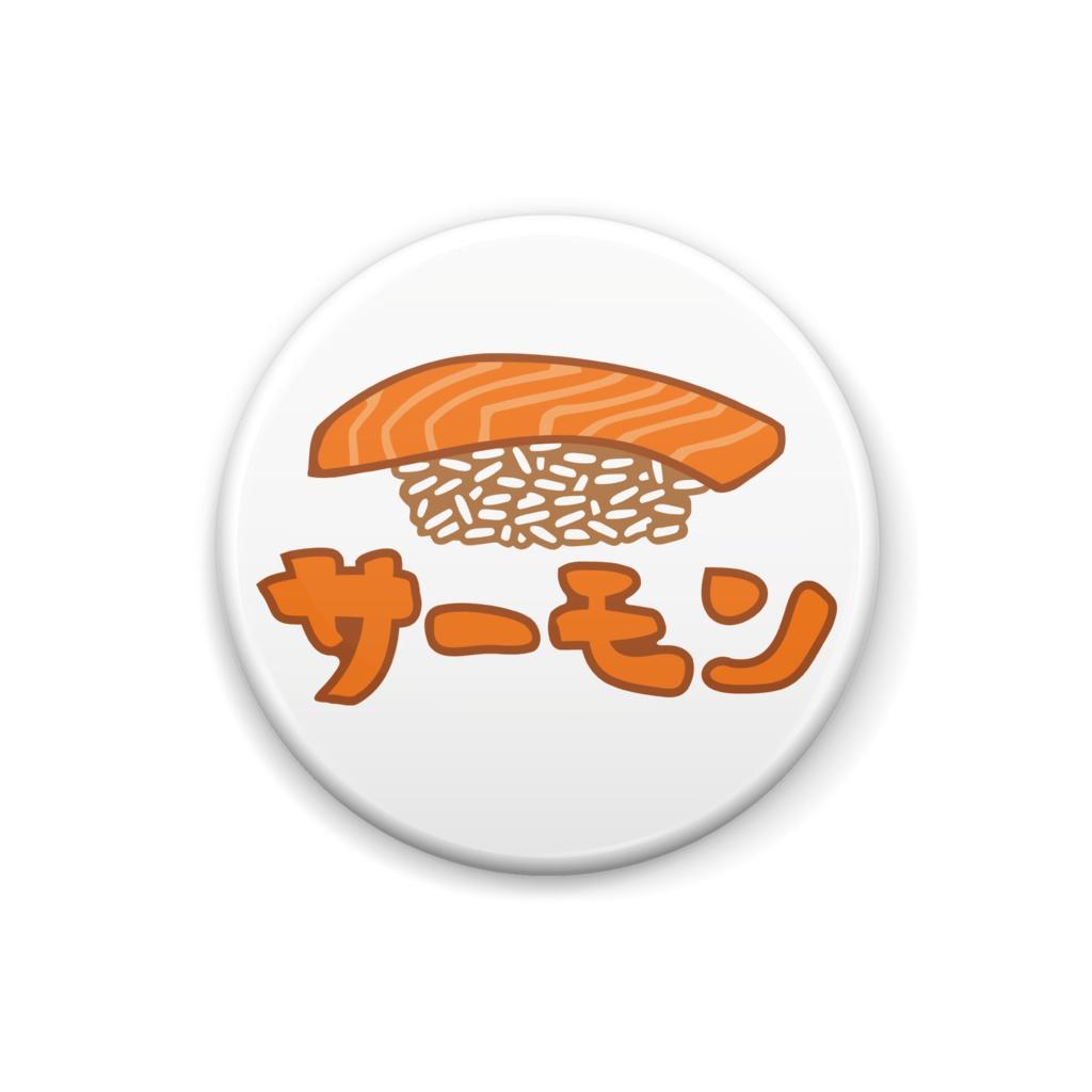 サーモンのお寿司バッジ