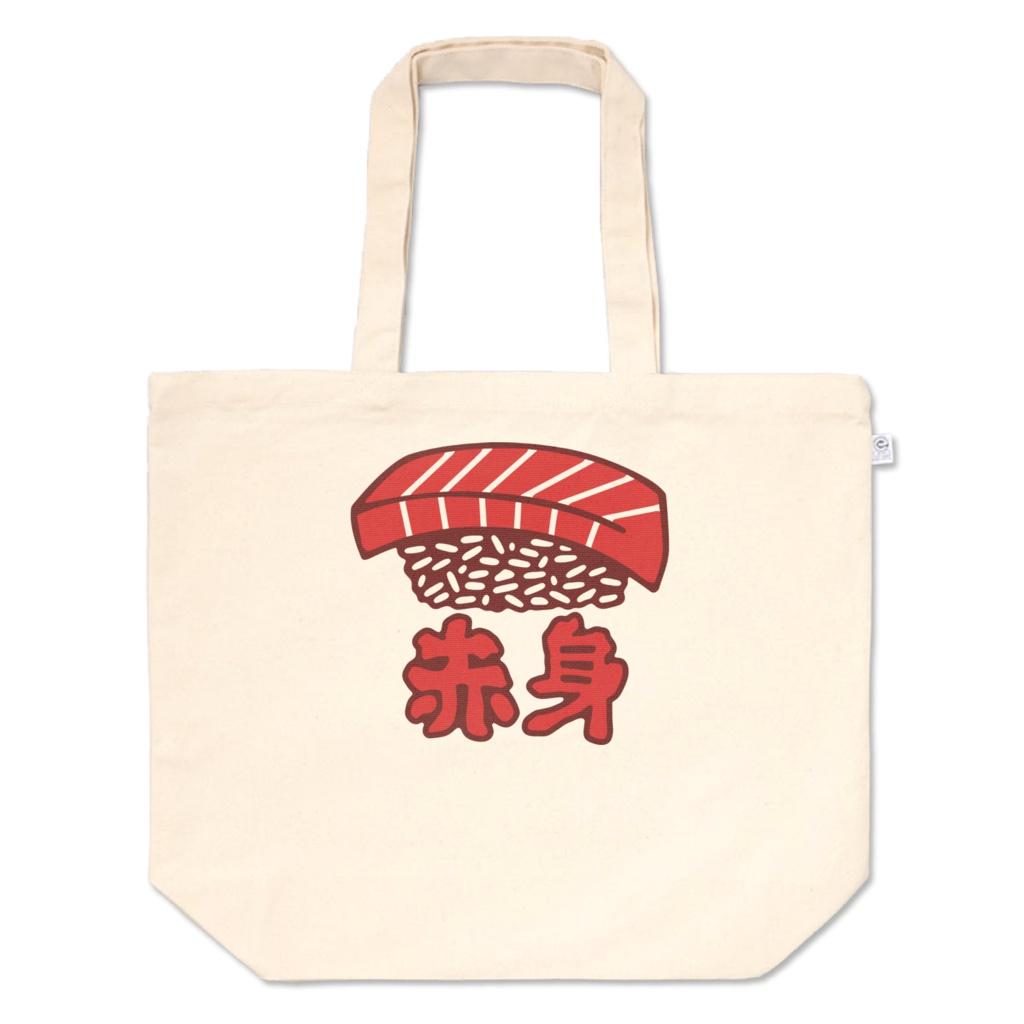 赤身のお寿司トートバッグ