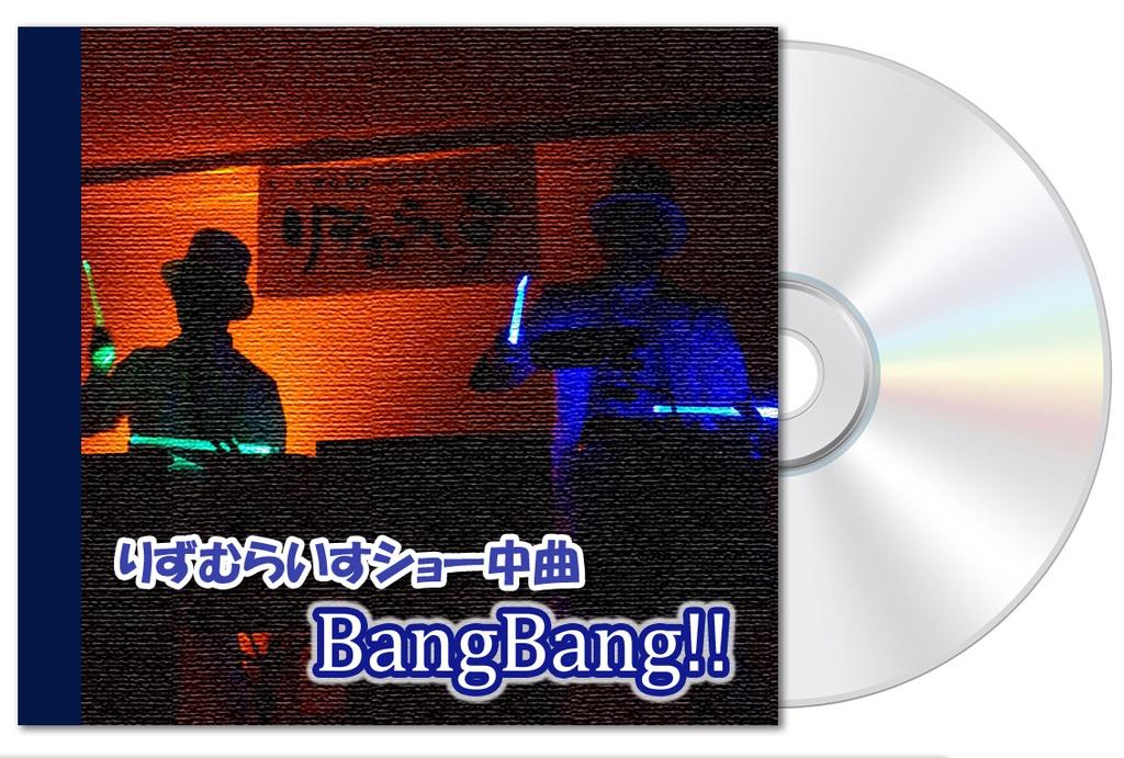 ショー音源「BangBang!!」