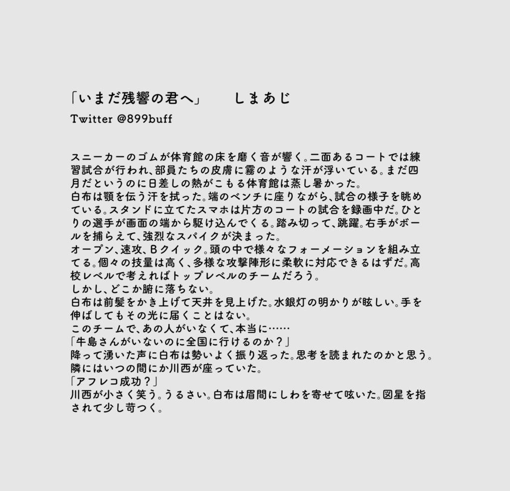 小説 藍 白