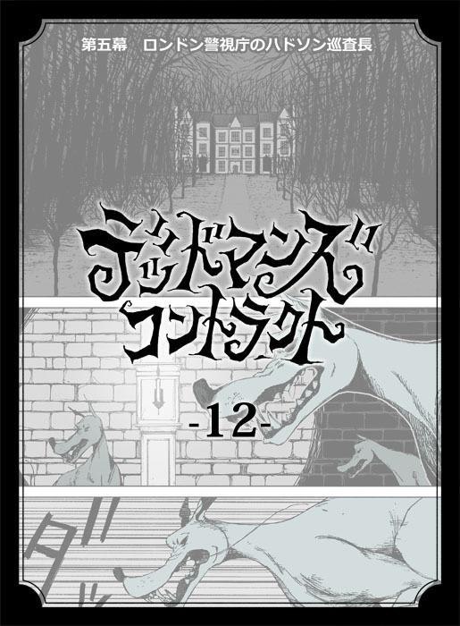 デッドマンズ・コントラクト -12-