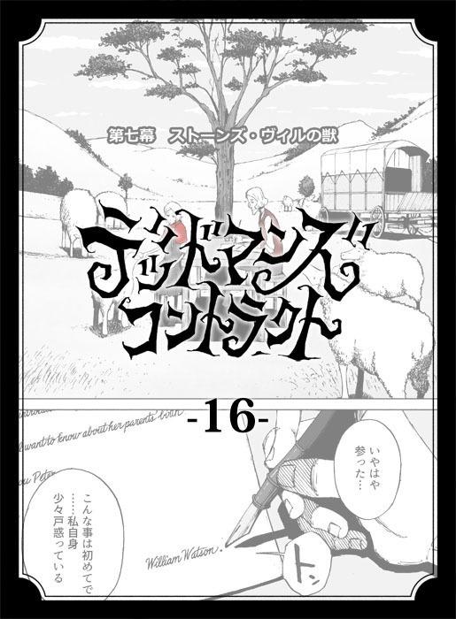 デッドマンズ・コントラクト -16-