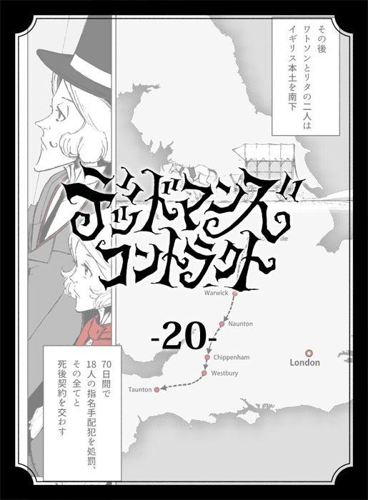 デッドマンズ・コントラクト -20-