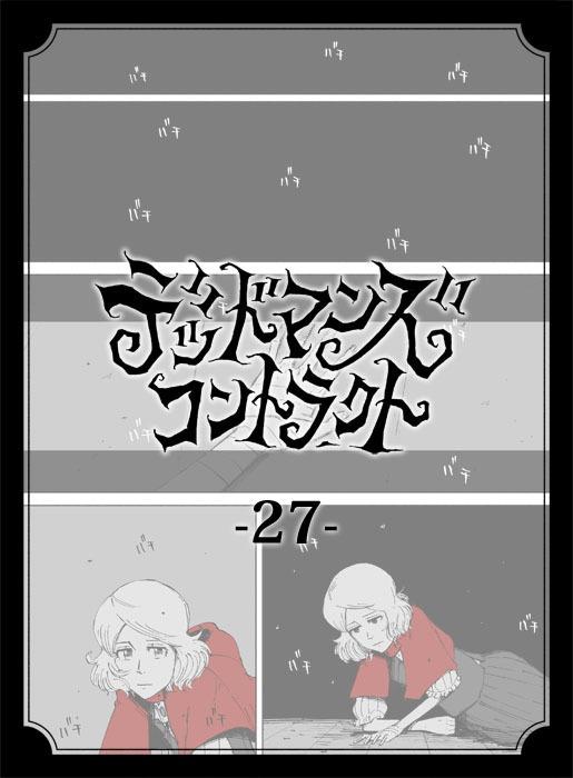 デッドマンズ・コントラクト -27-