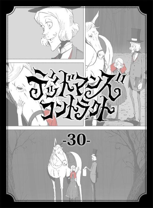 デッドマンズ・コントラクト -30-