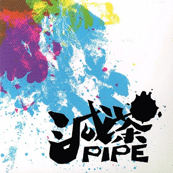 滅茶pipe - 滅茶pipe