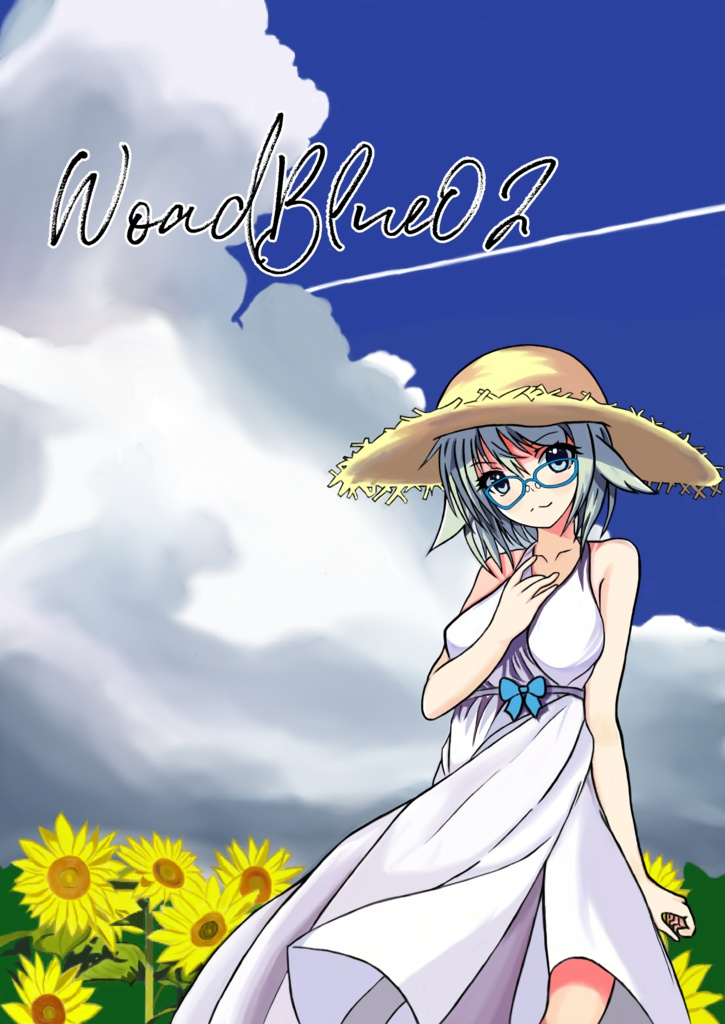 WoadBlue02(あんしんBoothパック)