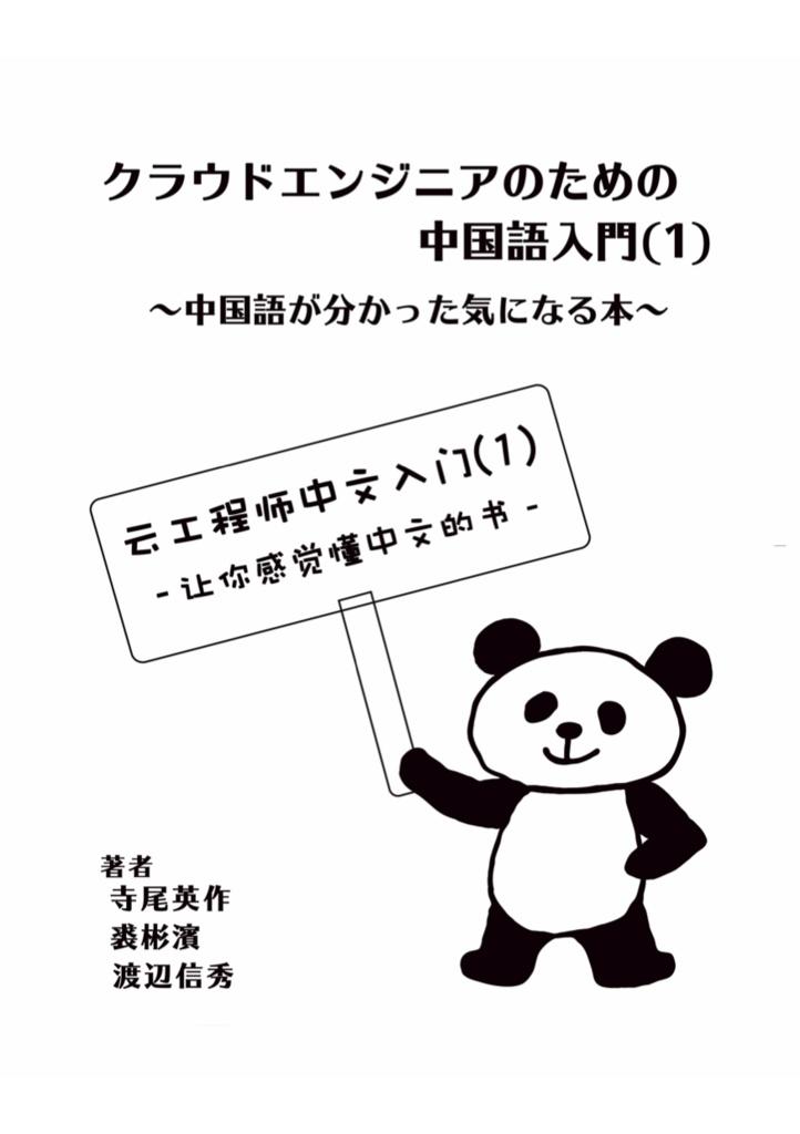クラウドエンジニアのための中国語入門(1)  〜中国語が分かった気になる本〜 電子版