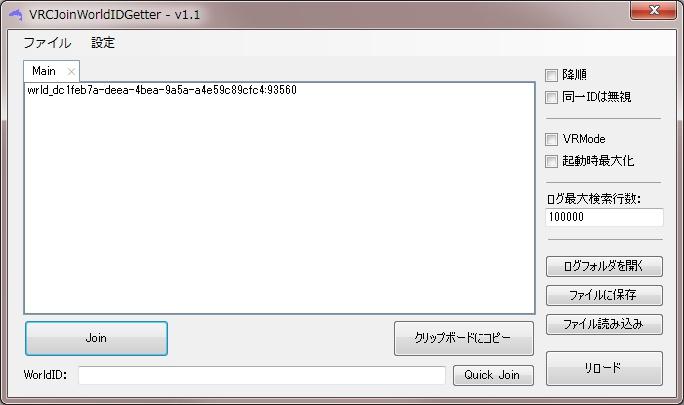 VRCJoinWorldIDGetter v1.1