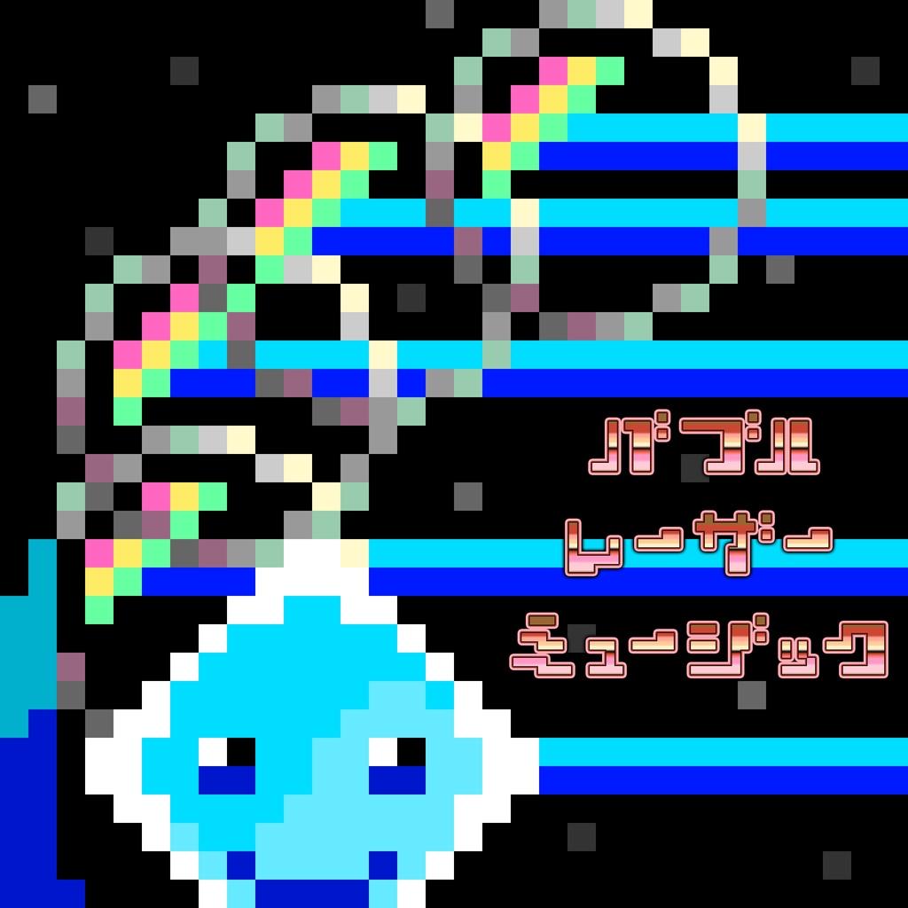 バブルレーザーミュージック