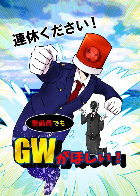 警備員でもGWがほしい!