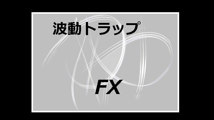 波動トラップFX  with best version