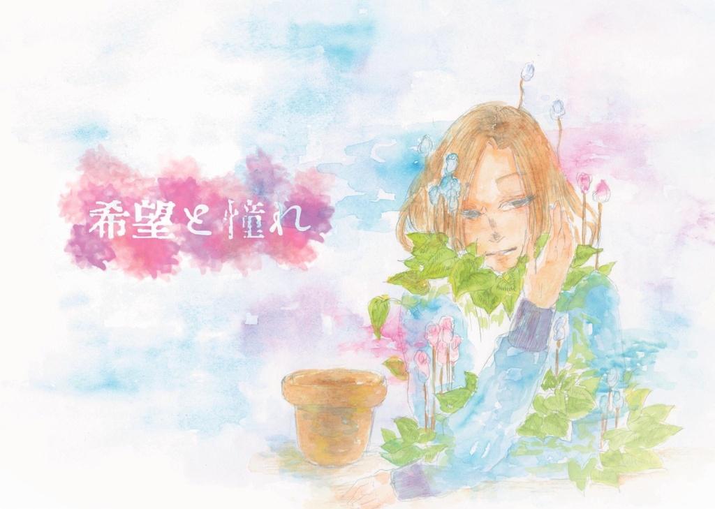 【跡滝】希望と憧れ