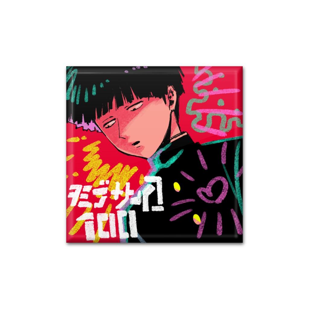 【モブサイコ100】缶バッチ(モブ)