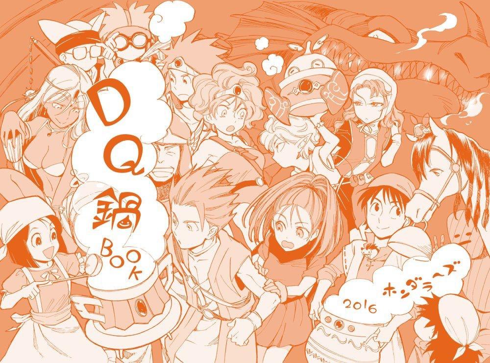 DQ鍋BOOK