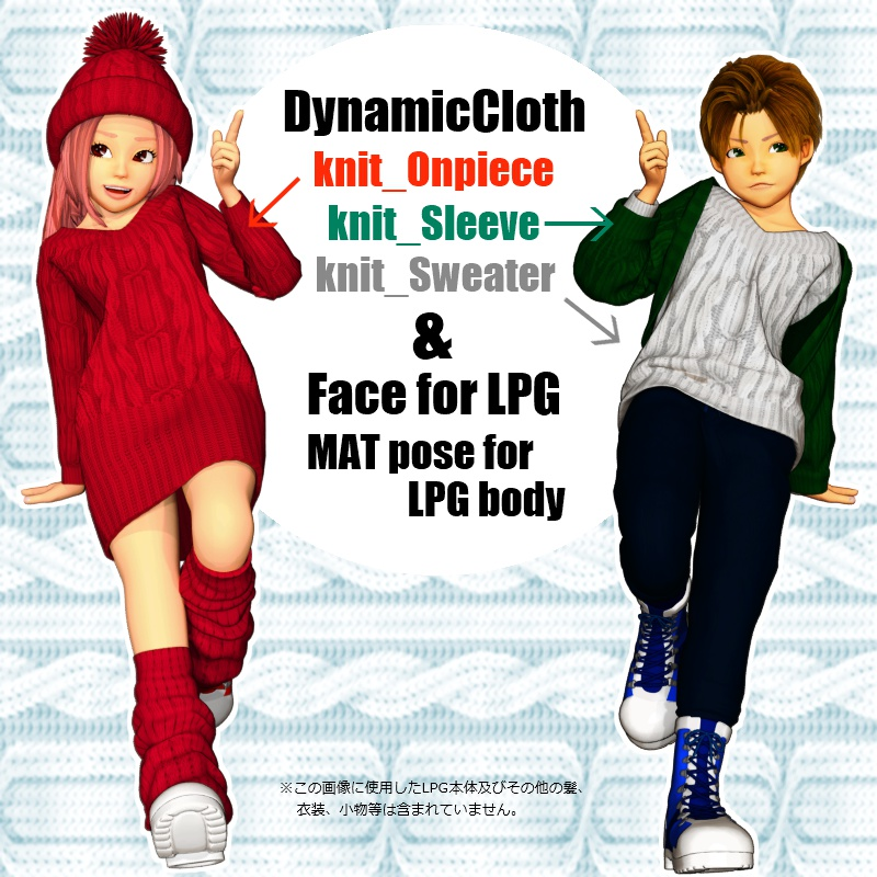 POSER【DC_knit & Face】LPG専用