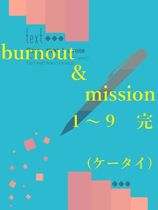 burnout & mission1-9 完(ケータイ)