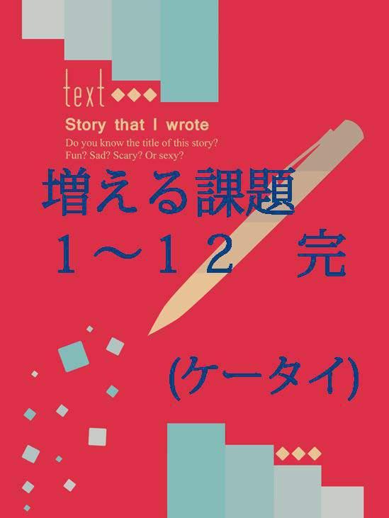 増える課題01-12 完 (ケータイ)